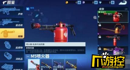 堡垒前线破坏与创造M5喷火器介绍