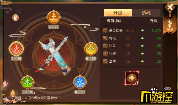 《古剑奇谭二之剑逐月华星耀版》变态服器灵系统玩法攻略2