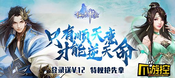 《仙剑缘飞升版》变态手游怎么提升战力?战斗力提升攻略
