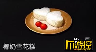 明日之后椰奶雪花糕怎么制作,明日之后椰奶雪花糕制作方法