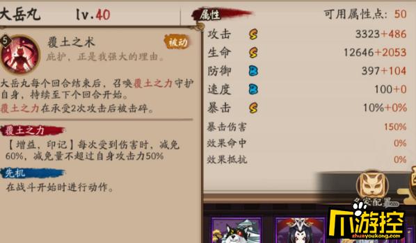 阴阳师新SSR大岳丸技能介绍攻略