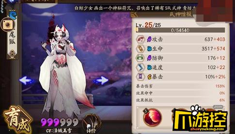 阴阳师三尾狐御魂2019怎么搭配 三尾狐御魂2019搭配攻略