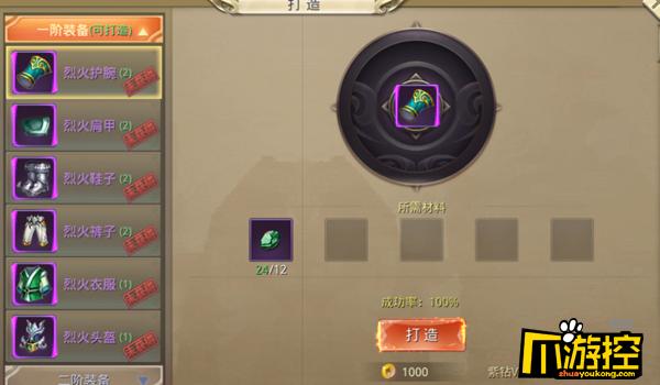 《封神之怒》无限元宝版装备怎么打造?装备打造玩法攻略