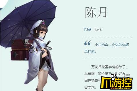 剑网3指尖江湖陈月怎么连招 陈月连招技巧分享