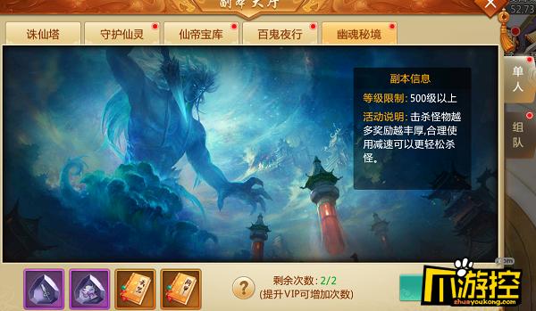 《青云传重制版》btgame手游幽魂秘境怎么玩?幽魂秘境玩法攻略