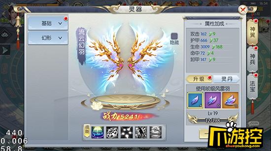 《梦回仙灵商城版》满级vip无限元宝神翼怎么玩?神翼系统详解