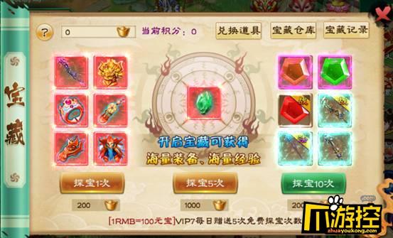 《热血封神星耀版》变态服探宝系统怎么玩?探宝系统玩法攻略