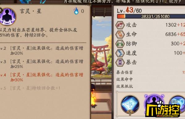 阴阳师超海国鬼王啸浪之敌过关攻略