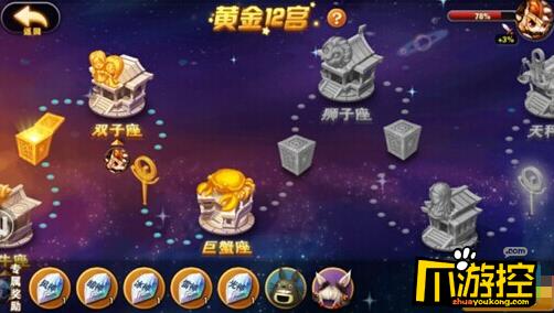 《梦幻仙境:Q萌冒险》公益服黄金十二宫玩法攻略