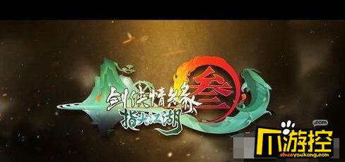 剑网3指尖江湖梁师农的梦想任务过关攻略