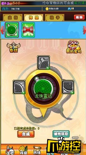 超赛GM版怎么夺宝?夺宝系统玩法攻略