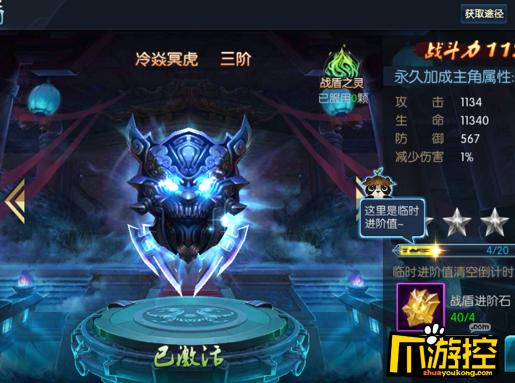 《御龙传奇星耀版》手游sf战盾系统怎么玩?战盾系统玩法攻略