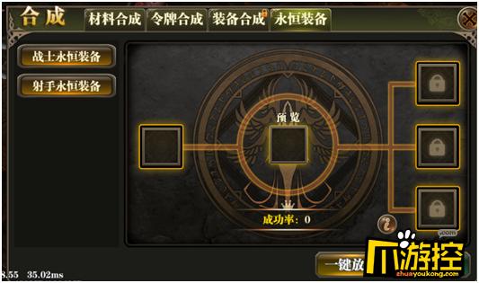 《永恒龙骑商城版》无限钻石版合成系统怎么玩?合成系统玩法攻略