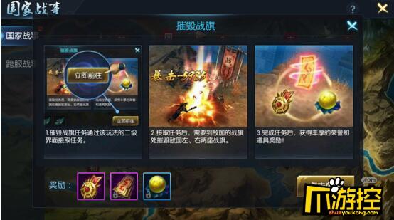 《御龙传奇星耀版》BT版摧毁战旗怎么玩?摧毁战旗玩法攻略