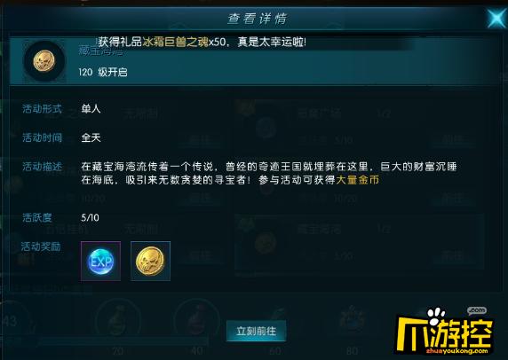 魔神纪元GM版藏宝湾怎么玩?藏宝湾玩法攻略