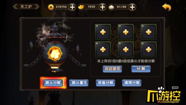 《果果联萌-西游挂个机海量版》公益服天工炉玩法攻略