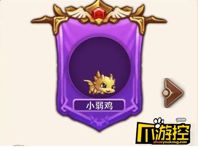 送vip手游《不服小天王星耀版》宠物哪个好?宠物选择攻略