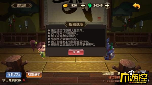 《果果联萌-西游挂个机海量版》变态服练功房玩法攻略2