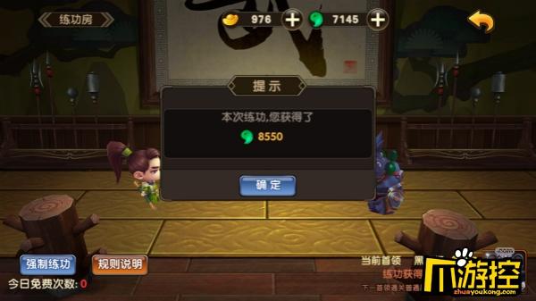 《果果联萌-西游挂个机海量版》变态服练功房玩法攻略