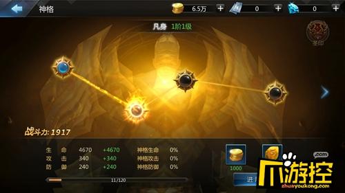 《诸神传奇:飞升版》无限钻石版神格系统怎么玩?神格系统玩法攻略