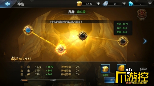 《诸神传奇:飞升版》无限钻石版神格系统怎么玩?神格系统玩法攻略2