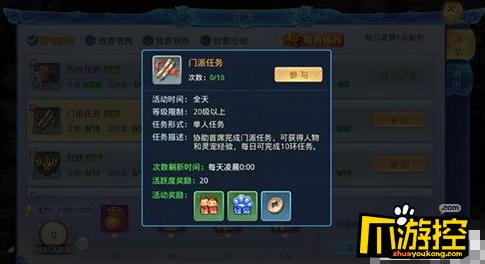 《菲狐倚天情缘星耀版》btgame手游门派任务怎么做?门派任务攻略