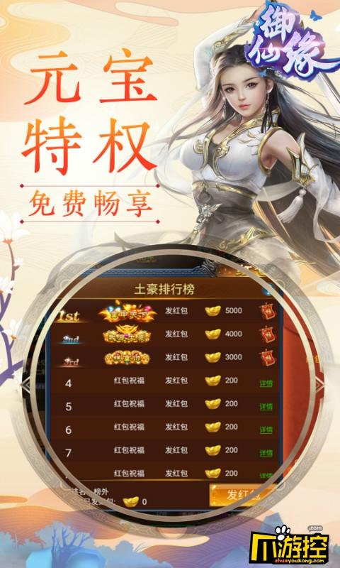 《御仙缘:江湖》无限公益服法宝怎么获得?法宝系统玩法攻略