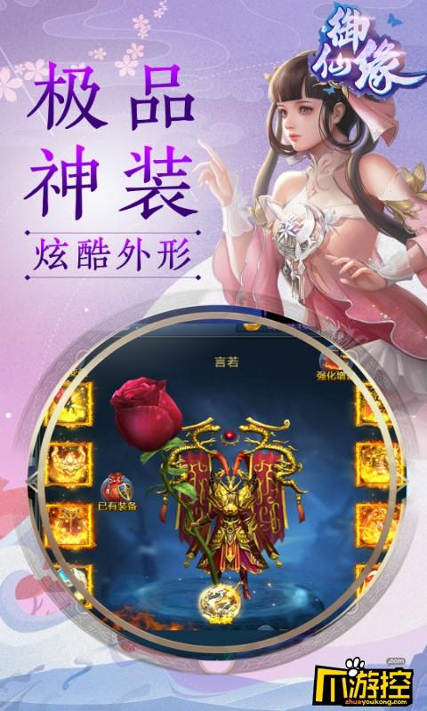 《御仙缘:江湖》无限元宝服阵营战怎么玩?阵营战玩法攻略