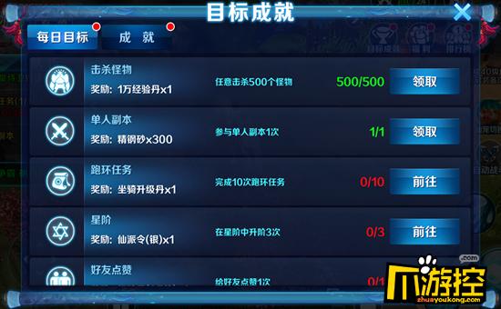 变态网游《青云玄天-轩辕剑群侠录》成就系统玩法详解