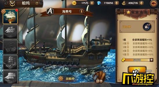 《决战加勒比海-沉睡魔咒》公益手游船坞怎么玩?船坞玩法攻略