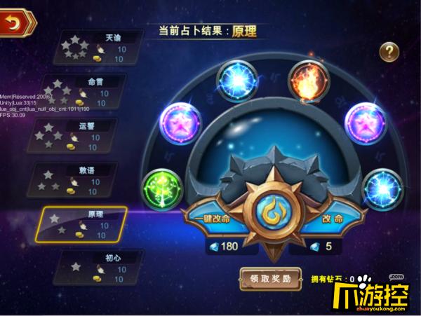 《龙吟大陆》无限钻石版占星系统怎么玩?占星系统玩法攻略