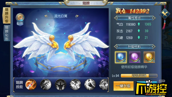 《调教三国》BT游戏翅膀怎么获得?翅膀系统玩法攻略