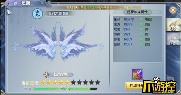 送元宝手游《兰陵王》翅膀系统怎么玩?翅膀系统玩法攻略