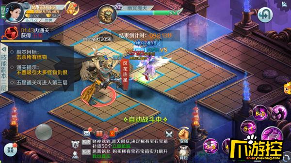《仙风道骨星耀版》无限元宝服技能怎么升级?技能升级攻略