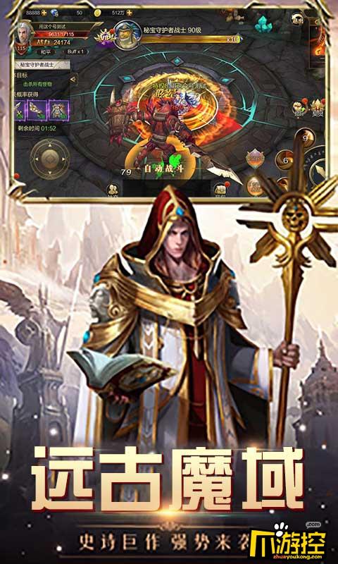 《魔灵纪元》无限钻石版君主宝物怎么玩?君主宝物玩法攻略