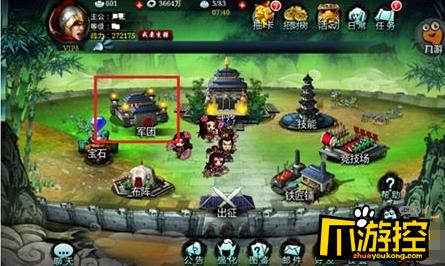 《无双三国》BT版军团系统怎么玩?军团系统玩法攻略