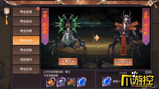 《有魔性西游至尊版》变态手游帮会系统怎么玩?帮会系统玩法攻略2