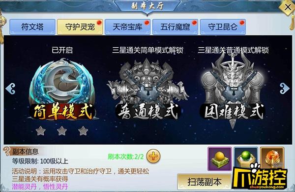 《三生三誓青丘传至尊版》变态服守护灵宠怎么玩?守护灵宠玩法攻略