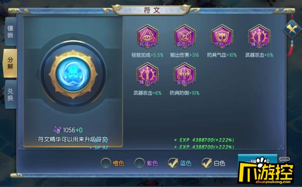 《五岳乾坤》变态服符文系统怎么玩?符文系统玩法攻略