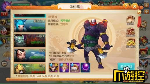 《西游记之大圣归来至尊版》超变手游诛仙阵玩法攻略