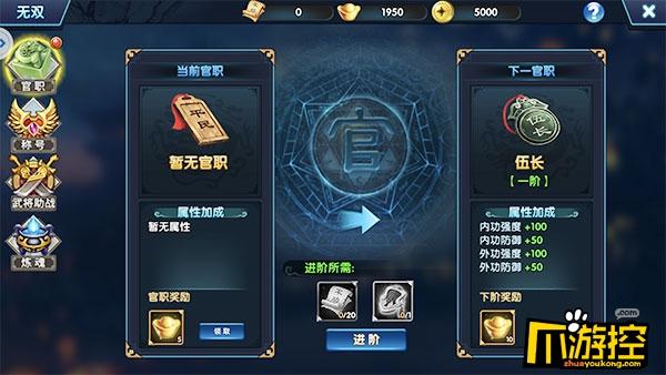 《亂!戰三國》無限元寶版無雙系統怎么玩?無雙系統玩法攻略