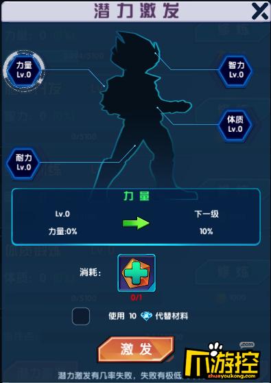 《猎魔守护者》手游变态服体能修炼怎么玩?体能修炼玩法攻略4