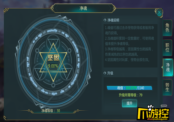 《黑暗帝国飞升版》变态服净魂系统怎么玩?净魂系统玩法攻略