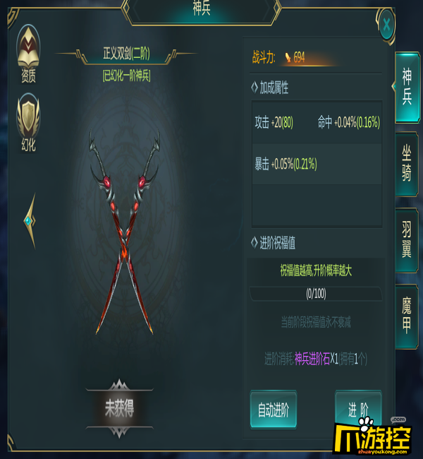 《黑暗帝国飞升版》无限钻石服神兵系统怎么玩?神兵系统玩法攻略