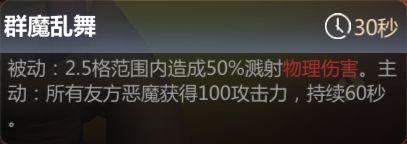 多多自走棋新棋子沉沦守卫介绍