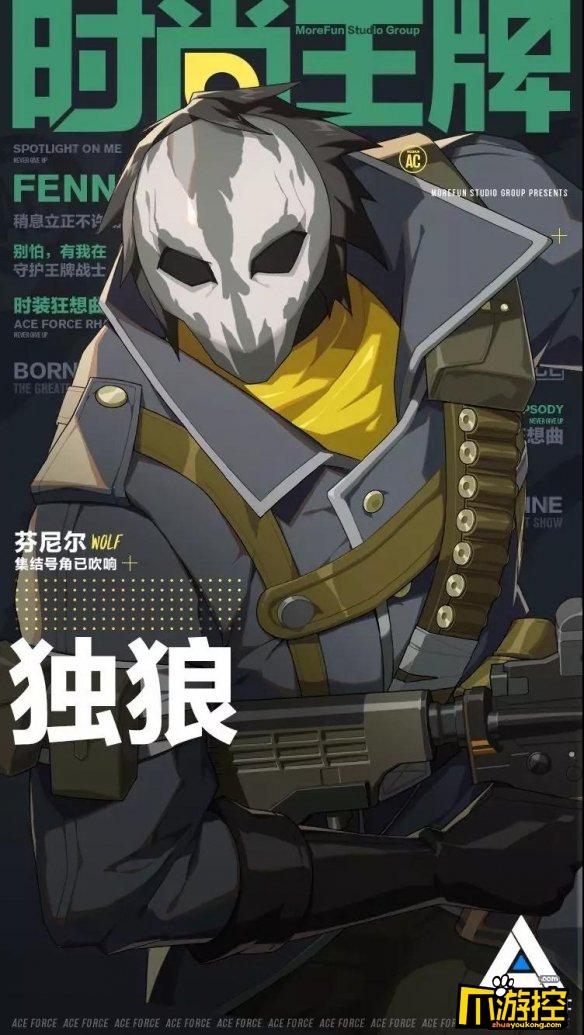王牌战士新角色独狼芬尼尔角色介绍