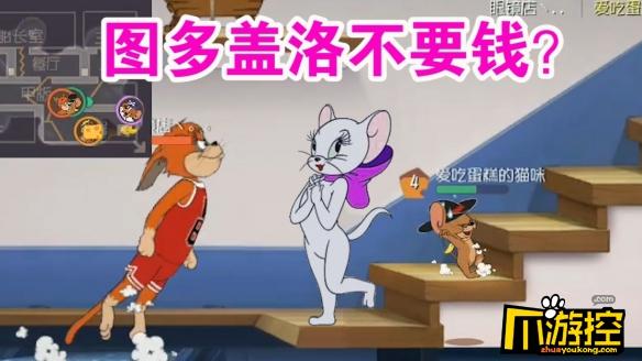 猫和老鼠手游图尔盖洛获得攻略