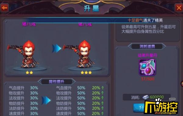 《勇敢者西游-星耀版》满V手游战力怎么提升?战力提升攻略