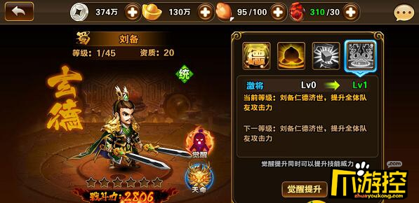 《三国封魔传:少年》满v手游刘备厉害吗?刘备技能天赋介绍攻略