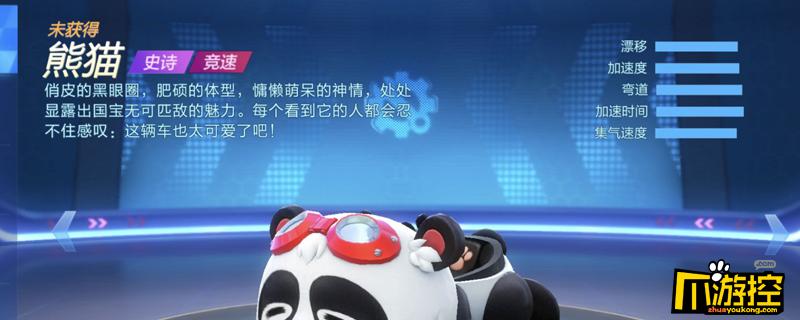 跑跑卡丁车手游熊猫车属性强化推荐